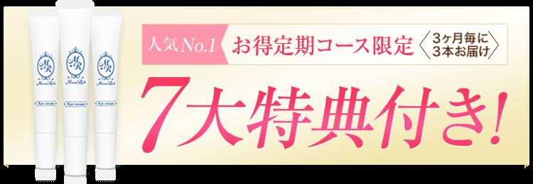 No.1 お得定期コース限定 3ヶ月毎に 3本お届け 7大特典付き!
