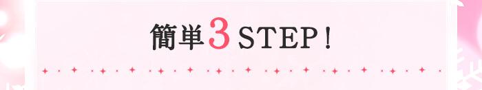 簡単3STEP!