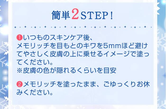 簡単2STEP!
