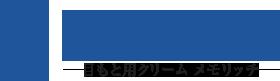MemoRich -目もと用ークリーム メモリッチ-
