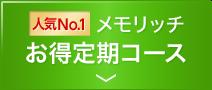 メモリッチ 人気No.1 お得定期コース