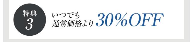 特典3 いつでも通常価格より30%OFF