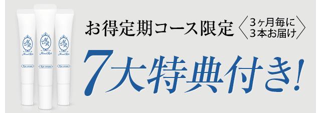 お得定期コース限定 7大特典付き!
