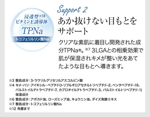 Support2 あか抜けない目もとをサポート