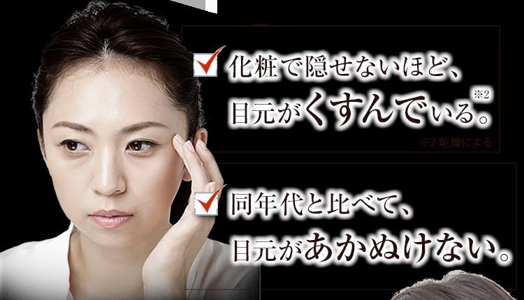 化粧で隠せないほど目もとがくすんでいる※2 同年代と比べて、目元があかぬけない。