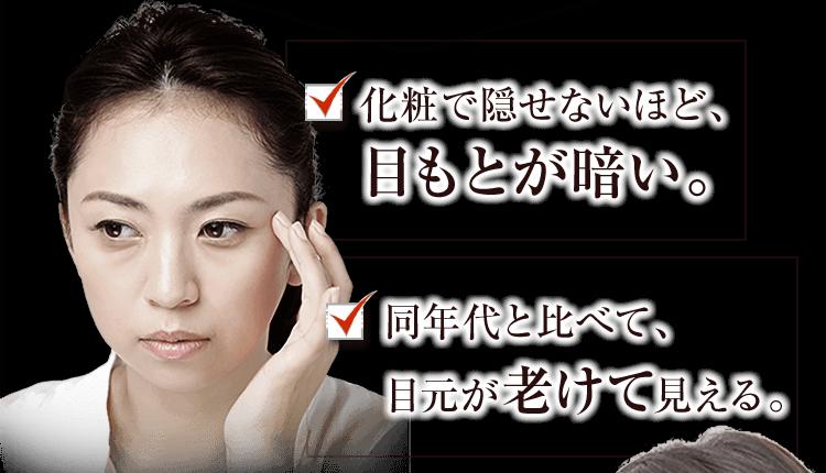 化粧で隠せないほど、目もとが暗い。 同年代と比べて、目元が老けて見える。